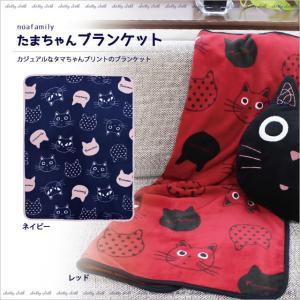 たまちゃんブランケット (ノアファミリー猫グッズ ネコ雑貨 ねこ柄)  051-H680 2016AW|chatty-cloth