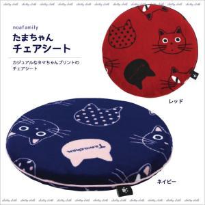 たまちゃんチェアシート (ノアファミリー猫グッズ ネコ雑貨 ねこ柄)  051-H681 2016AW|chatty-cloth