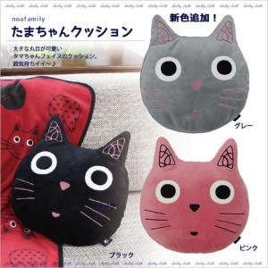 たまちゃんクッション (ノアファミリー猫グッズ ネコ雑貨 ねこ柄)  051-H682 2016AW|chatty-cloth