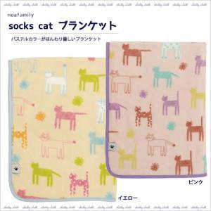 socks cat ブランケット (ノアファミリー猫グッズ ネコ雑貨 ねこ柄)  051-H683 2016AW|chatty-cloth