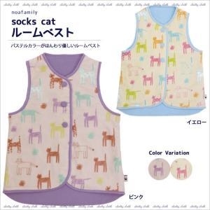 socks cat ルームベスト (ノアファミリー猫グッズ ネコ雑貨 ねこ柄)  051-H686 2016AW|chatty-cloth