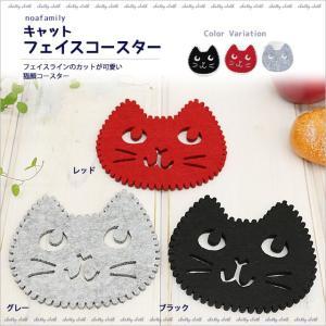 [ネコポスorゆうパケット可] キャットフェイスコースター (ノアファミリー猫グッズ ネコ雑貨 ねこ柄)  051-H813|chatty-cloth