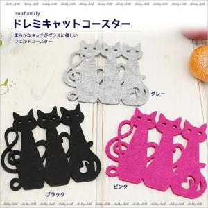 [ネコポスorゆうパケット可] ドレミキャットコースター (ノアファミリー猫グッズ ネコ雑貨 ねこ柄)  051-H820|chatty-cloth
