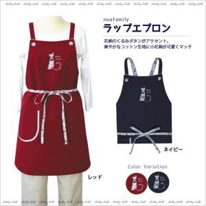 ラップエプロン (ノアファミリー猫グッズ ネコ雑貨 ねこ柄)  051-H825|chatty-cloth