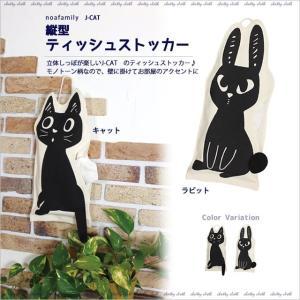 J-CAT+ティッシュストッカー (ノアファミリー猫グッズ ネコ雑貨 ねこ柄)  051-H828|chatty-cloth