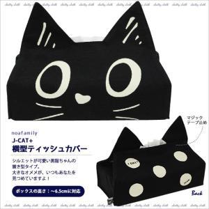 J-CAT+ 横型ティッシュカバー (ノアファミリー猫グッズ ネコ雑貨 ねこ柄)051-H829|chatty-cloth