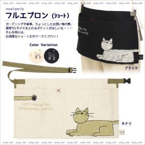 【ネコポスorゆうパケット可】ワークエプロン(ショート) (ノアファミリー猫グッズ ネコ雑貨 ねこ柄) socks cat 051-H831|chatty-cloth