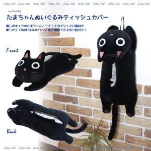 たまちゃんぬいぐるみティッシュカバー(ノアファミリー 猫グッズ ネコ雑貨 ぬいぐるみ ティッシュカバー ねこ柄) 051-H843|chatty-cloth