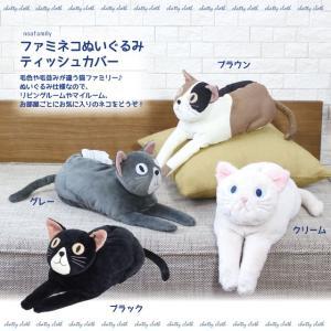 ファミネコぬいぐるみティッシュカバー(ノアファミリー 猫グッズ ネコ雑貨 ぬいぐるみ ティッシュカバー ねこ柄) 051-H844|chatty-cloth
