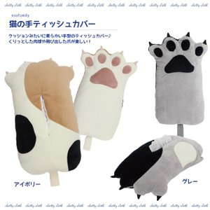 猫の手ティッシュカバー(ノアファミリー 猫グッズ ネコ雑貨 ぬいぐるみ ティッシュカバー ねこ柄) 051-H845|chatty-cloth