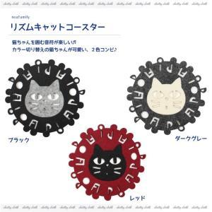 [ネコポスorゆうパケット可] リズムキャットコースター (ノアファミリー ネコ雑貨 コースター ねこ柄) 051-H903|chatty-cloth