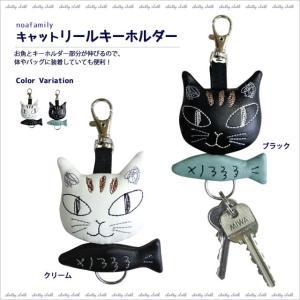 [ネコポスorゆうパケット可] キャットリールキーホルダー (ノアファミリー猫グッズ ネコ雑貨 ねこ柄)  051-J226|chatty-cloth