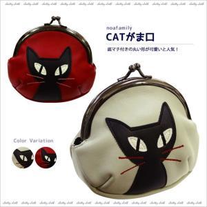 CATがま口 (ノアファミリー猫グッズ ネコ雑貨 ねこ柄)  051-J234|chatty-cloth