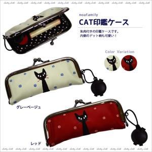 【ネコポスorゆうパケット可】CAT印鑑ケース (ノアファミリー猫グッズ ネコ雑貨 ねこ柄)  051-J235|chatty-cloth