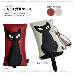 【ネコポスorゆうパケット可】CATメガネケース (ノアファミリー猫グッズ ネコ雑貨 ねこ柄)  051-J259|chatty-cloth