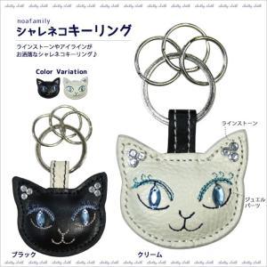 【ネコポスorゆうパケット可】シャレネコキーリング (ノアファミリー猫グッズ ネコ雑貨 ねこ柄)  051-J271|chatty-cloth