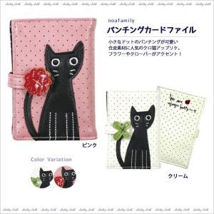 【ネコポスorゆうパケット可】パンチングカードファイル (ノアファミリー猫グッズ ネコ雑貨 ねこ柄)  051-J292|chatty-cloth