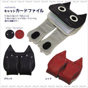 【ネコポスorゆうパケット可】キャットカードファイル (ノアファミリー猫グッズ ネコ雑貨 ねこ柄)  051-J315|chatty-cloth