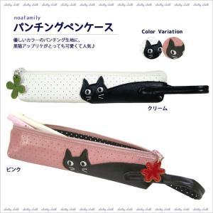 パンチングペンケース (ノアファミリー猫グッズ ネコ雑貨 ねこ柄)  051-J322|chatty-cloth