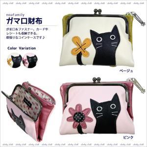 ガマ口財布 (ノアファミリー猫グッズ ネコ雑貨 ねこ柄)  051-J354|chatty-cloth