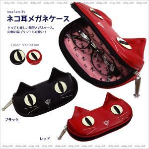 ネコ耳メガネケース (ノアファミリー猫グッズ ネコ雑貨 ねこ柄)  051-J355|chatty-cloth