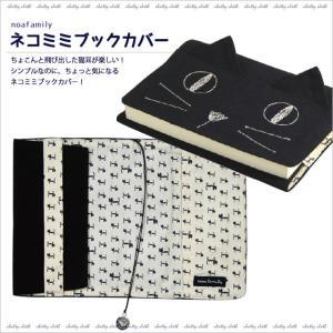 [ネコポスorゆうパケット可] ネコミミブックカバー (ノアファミリー猫グッズ ネコ雑貨 ねこ柄)  051-J360|chatty-cloth