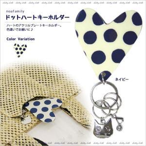 [ネコポスorゆうパケット可] ドットハートキーホルダー (ノアファミリー猫グッズ ネコ雑貨 ねこ柄)  051-J364|chatty-cloth