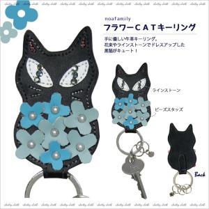 [ネコポスorゆうパケット可] フラワーCATキーリング (ノアファミリー猫グッズ ネコ雑貨 ねこ柄)  051-J372|chatty-cloth