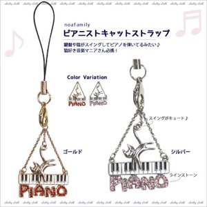 [ネコポスorゆうパケット可] ピアニストキャットストラップ (ノアファミリー猫グッズ ネコ雑貨 ねこ柄)  051-j375|chatty-cloth