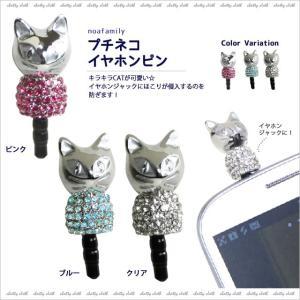 【ネコポスorゆうパケット可】プチネコイヤホンピン (ノアファミリー猫グッズ ネコ雑貨 ねこ柄)  051-j376|chatty-cloth