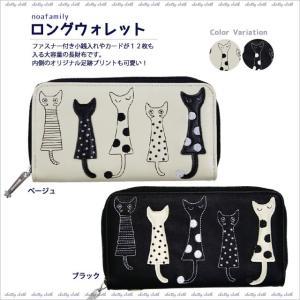 ロングウォレット (ノアファミリー猫グッズ ネコ雑貨 ねこ柄)  051-J388|chatty-cloth