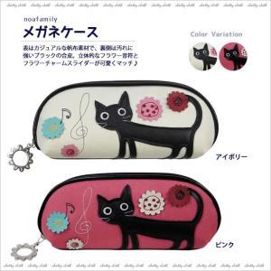 メガネケース (ノアファミリー猫グッズ ネコ雑貨 ねこ柄)  051-J393|chatty-cloth