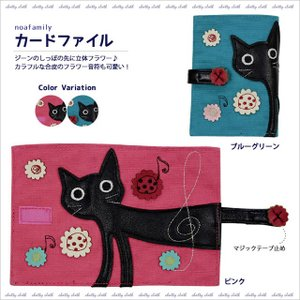【ネコポスorゆうパケット可】カードファイル (ノアファミリー猫グッズ ネコ雑貨 ねこ柄)  051-J394|chatty-cloth