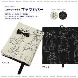 [ネコポスorゆうパケット可] ステッチキャットブックカバー (ノアファミリー猫グッズ ネコ雑貨 ねこ柄)  051-J397|chatty-cloth