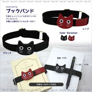 【ネコポスorゆうパケット可】ブックバンド (ノアファミリー猫グッズ ネコ雑貨 ねこ柄)  051-J399|chatty-cloth