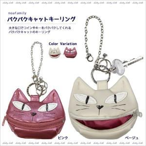 【ネコポスorゆうパケット可】パクパクキャットキーリング (ノアファミリー猫グッズ ネコ雑貨 ねこ柄)  051-J403|chatty-cloth