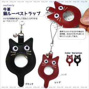 [ネコポスorゆうパケット可] 牛革猫ルーペストラップ (ノアファミリー猫グッズ ネコ雑貨 ねこ柄)  051-J406|chatty-cloth