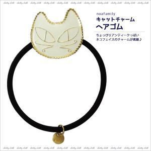[ネコポスorゆうパケット可] キャットチャーム ヘアゴム (ノアファミリー猫グッズ ネコ雑貨 ねこ柄)  051-J413|chatty-cloth