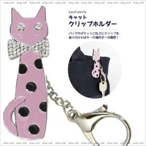 [ネコポスorゆうパケット可] キャットクリップホルダー (ノアファミリー猫グッズ ネコ雑貨 ねこ柄)  051-J415|chatty-cloth