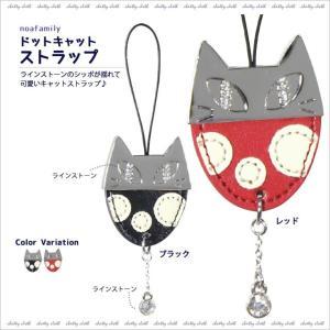 【ネコポスorゆうパケット可】ドットキャットストラップ (ノアファミリー猫グッズ ネコ雑貨 ねこ柄)  051-J417|chatty-cloth