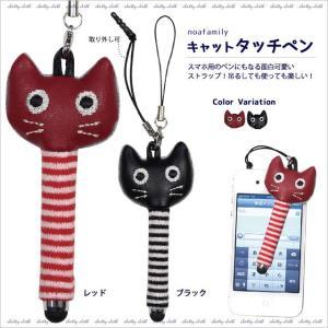 【ネコポスorゆうパケット可】キャットタッチペン (ノアファミリー猫グッズ ネコ雑貨 ねこ柄)  051-J418|chatty-cloth