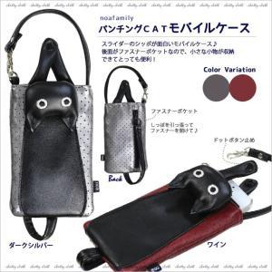 [ネコポスorゆうパケット可] パンチングCATモバイルケース (ノアファミリー猫グッズ ネコ雑貨 ねこ柄)  051-j419|chatty-cloth