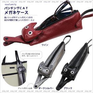 パンチングCATメガネケース (ノアファミリー猫グッズ ネコ雑貨 ねこ柄)  051-J420|chatty-cloth