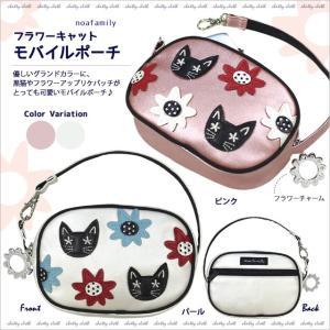 フラワーキャットモバイルポーチ (ノアファミリー猫グッズ ネコ雑貨 ねこ柄)  051-j422 chatty-cloth