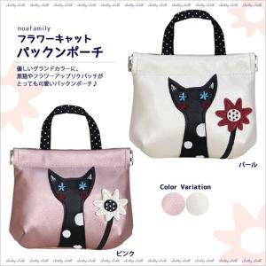 [ネコポスorゆうパケット可] フラワーキャットパックンポーチ (ノアファミリー猫グッズ ネコ雑貨 ねこ柄)  051-J424|chatty-cloth