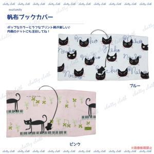 【ネコポスorゆうパケット可】帆布ブックカバー (ノアファミリー猫グッズ ネコ雑貨 ねこ柄)  051-J426|chatty-cloth