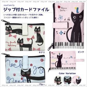 【ネコポスorゆうパケット可】ジップ付カードファイル (ノアファミリー猫グッズ ネコ雑貨 ねこ柄)  051-J427|chatty-cloth