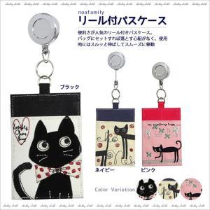 [ネコポスorゆうパケット可] リール付パスケース (ノアファミリー猫グッズ ネコ雑貨 ねこ柄)  051-J428|chatty-cloth