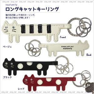 [ネコポスorゆうパケット可] ロングキャットキーリング (ノアファミリー猫グッズ ネコ雑貨 ねこ柄)  051-J436|chatty-cloth