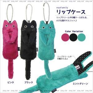 [ネコポスorゆうパケット可] リップケース (ノアファミリー猫グッズ ネコ雑貨 ねこ柄)  051-J437|chatty-cloth